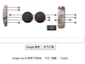 谷歌图标也给力,莱斯.保罗电吉他有声logo