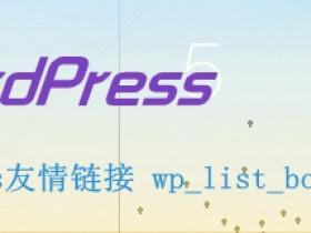 WordPress友情链接 wp_list_bookmarks 函数详解