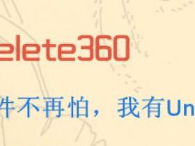 误删文件不再怕,我有Undelete360!— 免费绿色数据恢复软件