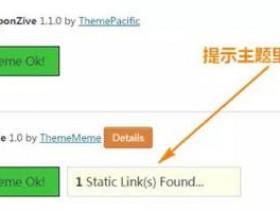 检测WordPress主题是否含有恶意代码的方法