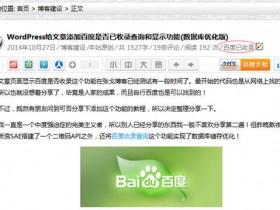 WordPress百度是否已收录查询插件WP-Baidu-Record