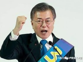 韩国总统为何都不能善终? - 卢克文工作室