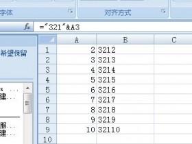 excel 怎么给一列数字前 统一加同样的数字?
