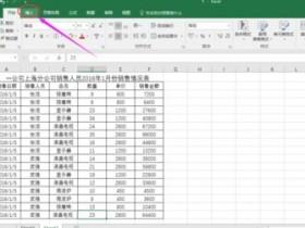EXCEL2016如何使用数据透视表