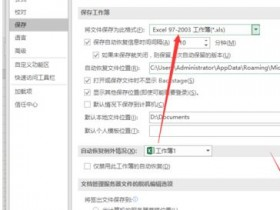 Excel2016表格怎样设置默认保存为2003格式