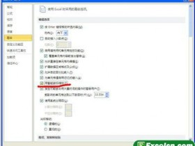 鼠标滚动轮对Excel2010窗口进行缩放