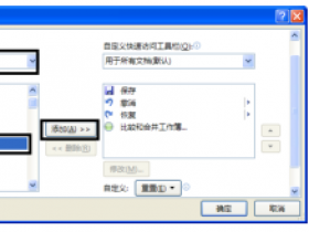 Excel的合并工作簿功能