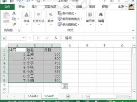 设置excel2013表格的打印区域