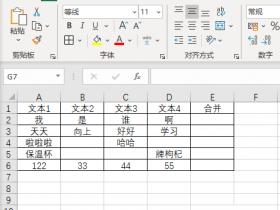 Excel怎么合并单元格并把内容都保留