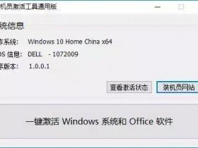 激活Windows和office,只需这个软件即可