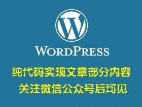 WordPress实现文章部分内容关注微信公众号后可见