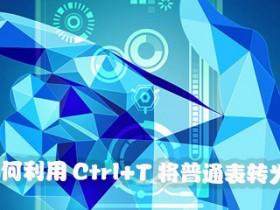 Excel利用Ctrl+T将普通表转化为超级表