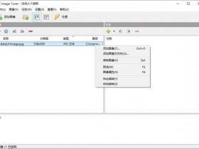 免费图像处理工具 Image Tuner 6.8 绿色汉化中文版