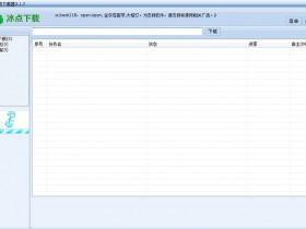 冰点文库下载器V3.2.12