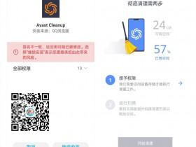 Avast Cleanup手机专业破解版 - 手机优化神器APP