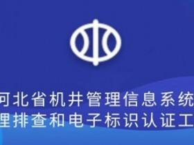 河北省机井管理信息系统使用说明