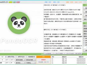 PandaOCR - 免费OCR文字识别工具