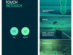 Retouch抠图大师