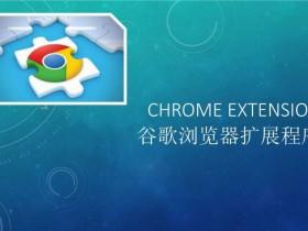 chrome打包扩展程序为crx文件