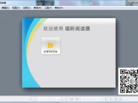 福昕阅读器 - 免费的PDF文档阅读器和打印器
