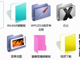 文件夹改色工具 - Folder Painter
