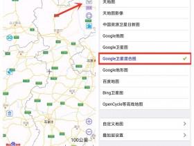 手机谷歌地图打不开?不妨试试奥维互动地图!