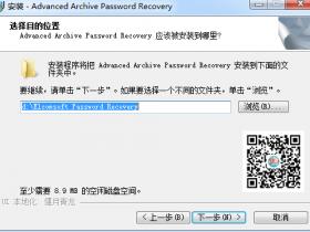 压缩文件密码破解工具-ARCHPR4.54