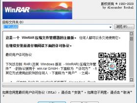 WinRAR 6.0去广告破解版(64位)