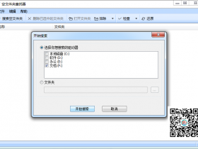 空白文件夹清理工具-EmptyFolderFinder