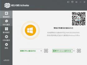 HEU_KMS_Activator_v20.0.0 (激活工具)
