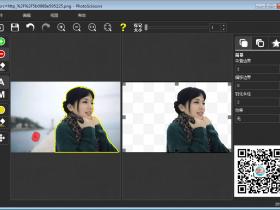抠图软件-PhotoScissors6.1汉化绿色版