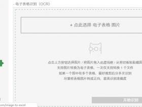白描网页版-免费在线OCR文字、表格识别工具