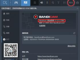 班迪录屏软件(bandicam) 最新绿色版