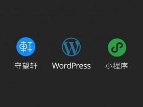 微慕WordPress小程序开源版安装使用教程