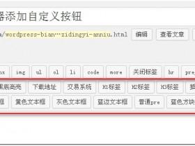 为wordpress文章编辑器添加自定义代码按钮