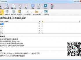 AllDup-重复文件查找工具