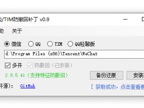 PC 版微信、QQ、TIM 防撤回补丁