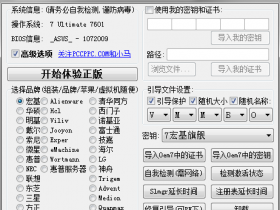 小马激活工具(OEM7)-win7系统