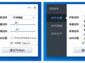 TicKeys-给键盘添加音效