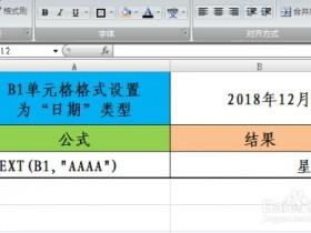 Excel技巧总结-通过身份证号码提取出生年月,计算年龄,判断男女