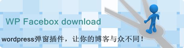 wordpress弹窗插件:WP Facebox downloag  让你的博客与众不同!