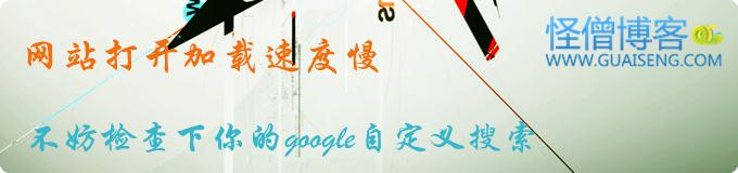 网站打开加载速度慢,不妨检查下你的google自定义搜索