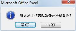 通过Excel2007的拼写检查功能校对