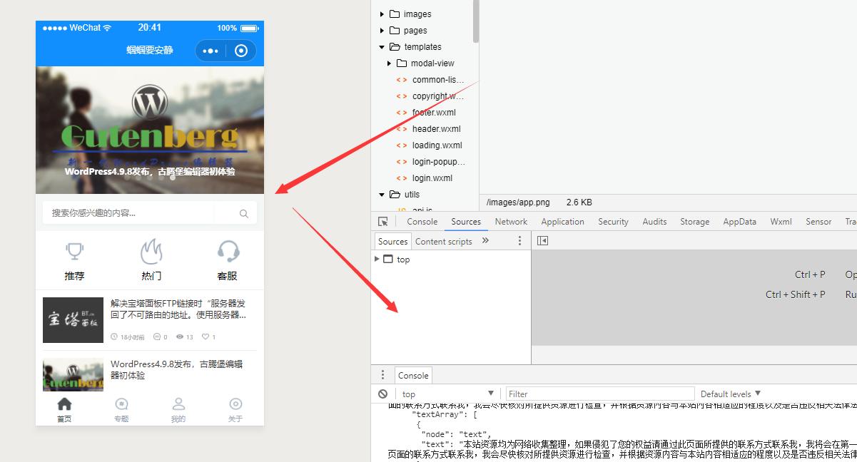 WordPress连接微信小程序,简单记录配置历程