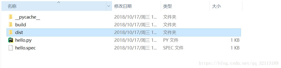 python封装成exe