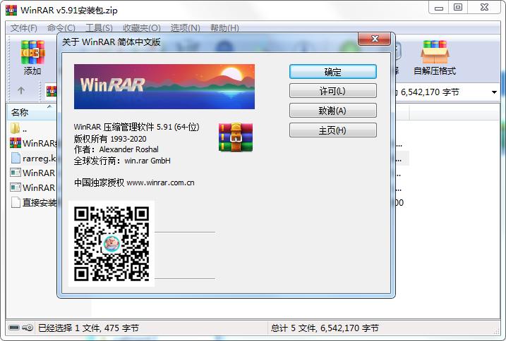 WinRAR正版授权去广告版(32位、64位)