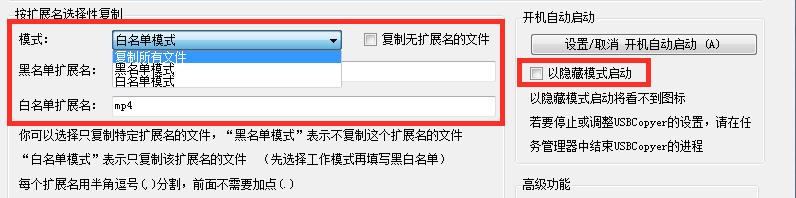 USBCopyer-U盘自动复制工具