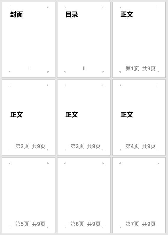 如何让页码从指定页开始,而不是第一页?