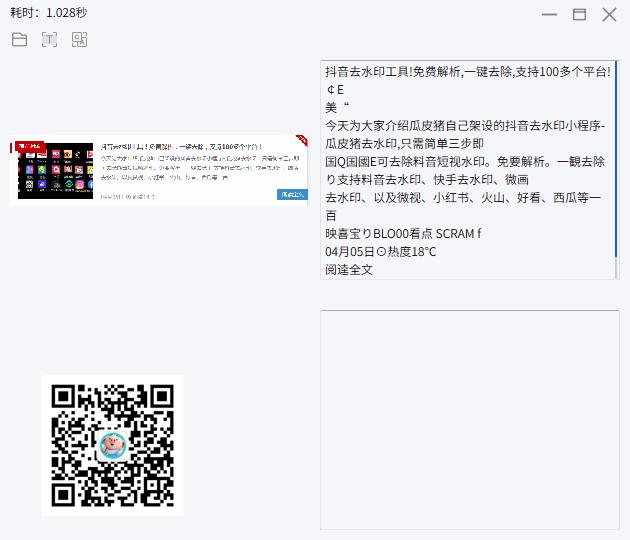 VeryCapture-免费带有识别功能的截图软件