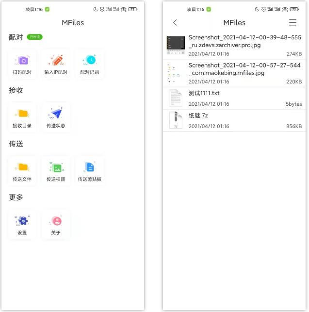MFiles-手机、电脑跨平台传输文件